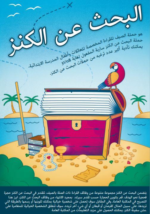 Linkki tapahtumaan Aarrejahti arabiaa puhuville lapsille